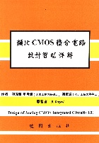 類比CMOS積分電路設計習題詳解  ( DESIGN OF ANALOG CMOS INTEGRATED CIRCUITS ) 2007 - 9571206520
