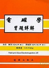 電磁學習題詳解 (FIELD & WAVE ELECTROMAGNETICS 2/E 1989) 2008 - 9571206695