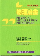 物理冶金 (PHYSICAL METALLURGY PRINCIPLES 3/E)(修訂版) 2004 - 9572126725