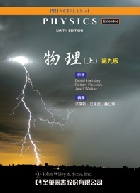 物理(上)(PRINCIPLES OF PHYSICS 9/E) 2012 - 9572182226