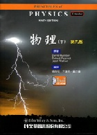 物理(下) (PRINCIPLES OF PHYSICS 9/E) 2012 - 9572185667