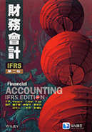 財務會計 (FINANCIAL ACCOUNTING IFRS) 2/E 2013 - 9572890794