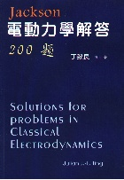 JACKSON 電動力學解答 200 題 (SOLUTIONS FOR PROBLEMS IN CLASSICAL ELECTRODYNAMICS ) 2005 - 9572928031