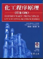 化工程序原理 質能均衡 2001 (ELEMENTARY PRINCIPLES OF CHEMICAL PROCESSES 3/E 2000) - 9574830993