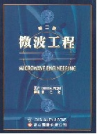 微波工程(MICROWAVE ENGINEERING) 2/E 2001 - 9575848470
