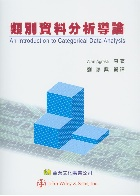 類別資料分析導論 (AGRESTI: AN INTRODUCTION TO CATEGORICAL DATA ANALYSIS 1996) 2003 - 9576095069