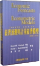 經濟預測與計量經濟模型 ( ECONOMIC FORECASTS & ECONOMETRIC MODELS 4/E 1998) 2000 - 9578327803