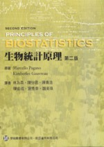 生物統計原理(PRINCIPLES OF BIOSTATISTICS) 2/E 2014 修定版 - 9812432132