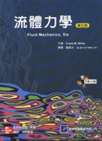 流體力學 (FLUID MECHANICS 5/E) 2005 - 9861570314