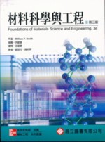 材料科學與工程 (FOUNDATIONS OF MATERIALS SCIENCE & ENGINEERING 3/E ) 2005 - 986157106X