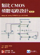 類比CMOS積体電路設計(修訂版) ( DESIGN OF ANALOG CMOS INTEGRATED CIRCUITS ) 2005 - 9861571647