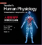 VANDERS HUMAN PHYSIOLOGY: THE MECHANISMS OF BODY FUNCTION 14/E 導讀版 - 986341283X
