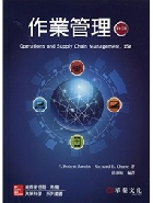 作業管理(JACOBS/OPERATIONS & SUPPLY CHAIN MANAGEMENT 15E) 2017 - 9863413666