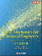 FLUID MECHANICS FOR CHEMICAL ENGINEERS 2/E (化工流體力學)(導讀本) 2015 - 9863780235