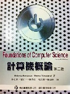 計算機概論 (FOROUZAN: FOUNDATION OF COMPUTER SCINECE) 2/E 2008 2011修訂版 - 9866637042