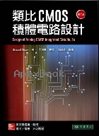 類比CMOS積體電路設計2/E (DESIGN OF ANALOG CMOS INTEGRATED CIRCUITS 2/E) 2017 - 9863413194 - 9789863413196