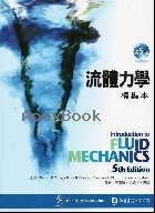 流體力學精編本 (A BRIEF INTRODUCTION TO FLUID MECHANICS 5/E) - 9868613299 - 9789868613294